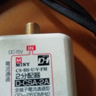 【TV】2分配器【地デジ,BS,CS】