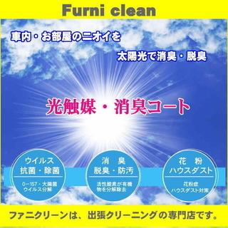 お部屋の消臭に、光触媒消臭コ-ト