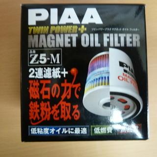 オイルフィルター、PIAA(ツインパワー+マグネット)   Z5-M