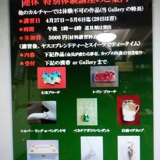 堺市の珍しい手工芸教室&ティーサロン&ギター教室