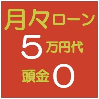 😍月々ローン5万円代❗❗頭金も0で購入できます❗❗新築同様新規リノ...
