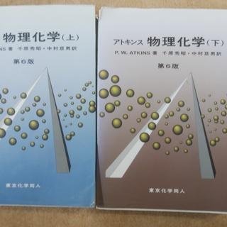 アトキンス物理化学第6版上下巻セット