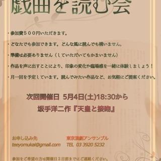 第10回 戯曲を読む会@東京演劇アンサンブル『天皇と接吻』