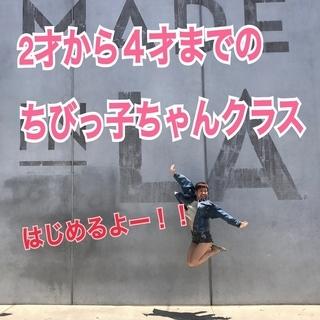 幼児用ダンスクラス ちびっ子クラス開講!! 【出水スタジオ 新規オ...