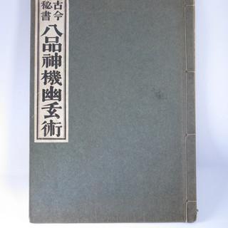 陽新堂主人著 古今秘書 八品神機幽玄術の本を売ります