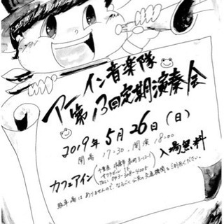 [無料]19.05.26 アーイン音楽隊 定期演奏会