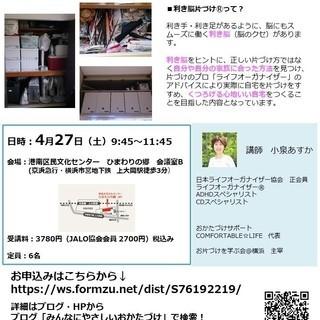 4/27(土)利き脳片づけⓇ収納術講座@横浜上大岡
