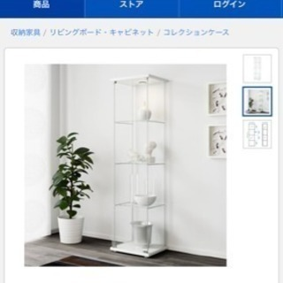 イケア  ガラスのキャビネット  IKEA