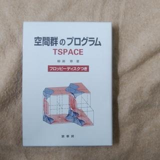 空間群のプログラム(取引中)