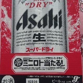 アサヒスーパードライ350ml×24本&ビール券二枚(ビン4本分)
