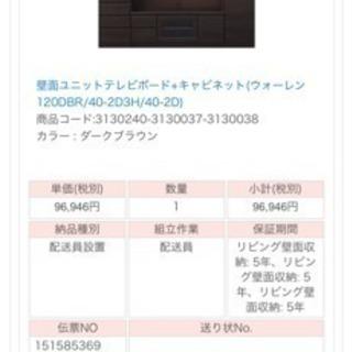 大容量 壁面収納 TVボード 46v型対応 美品 ニトリ