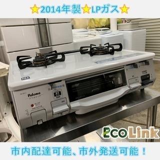 410☆ パロマ LPガス ガステーブル 2014年製 動作確認済み