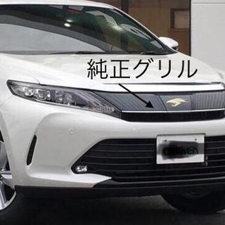 トヨタハリアー純正グリル