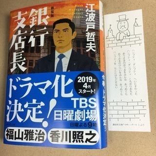 【書籍】「新装版 銀行支店長」江波戸哲夫(定価864円)しおり付き