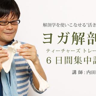 【6/21~】ヨガ解剖学ティーチャーズ トレーニング(6日間)