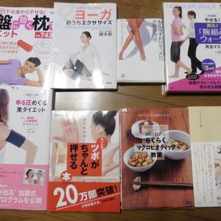 ダイエット関係の本7冊とDVD(ケース付き)