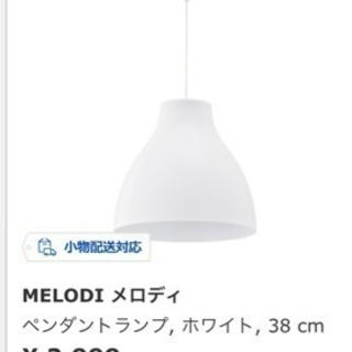 IKEA ペンダントランプ✨