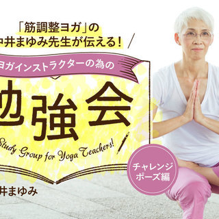 【6/23】「筋調整ヨガ」の中井まゆみ先生が伝える勉強会:チャレン...