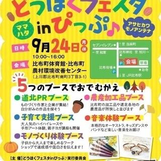 9/22・23(日・月祝)第2回どうほくフェスタinぴっぷ♪出店者募集