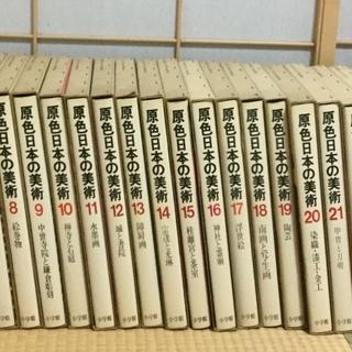 原色日本の美術 30巻セット