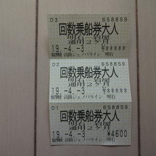 淡路ジェノバライン 明石ー岩屋 (淡路) 2019年6月2日期限...