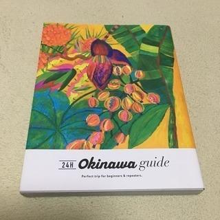 美品○ガイドブック 沖縄