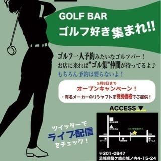 ゴルフ集まれ!!