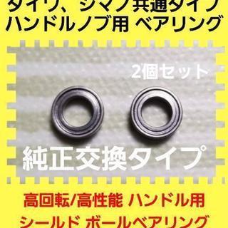 大人気☆ハンドル ノブ用/高性能 防錆 シールドボール ベアリング...