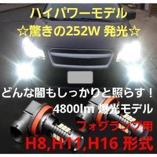 大人気♪行く先照らす☆252W!爆光 H8/H11/H16 LED...