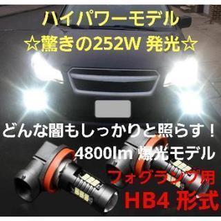 大人気♪行く先照らす☆252W!爆光 HB4 LED フォグランプ