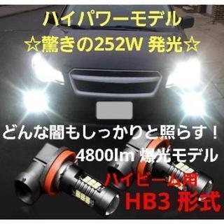 大人気♪前方照らす☆252W!爆光 HB3 LED ハイビーム 高...