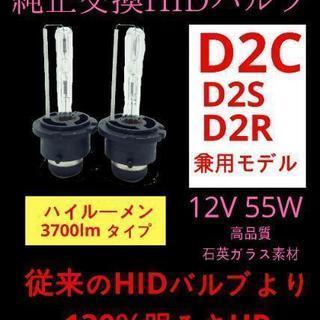 大人気☆純正 HID交換用バルブ D2C/D2S/D2R 55W ...