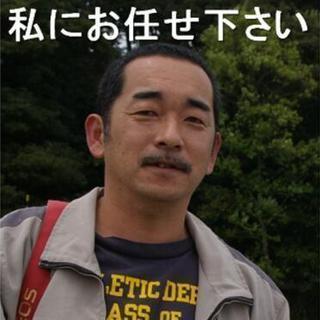 『便利屋サンデス』水戸市 ひたちなか市