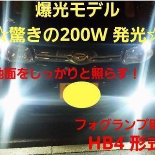 大人気♪地面照らす☆200W!爆光 HB4 LED フォグランプ