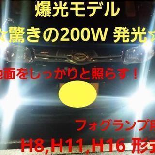 大人気♪地面照らす☆200W!爆光 H8/H11/H16 LED ...