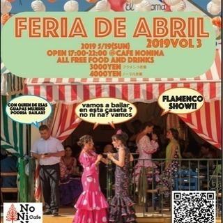 スペインのお祭り2019FERIA DE ABRIL vol3