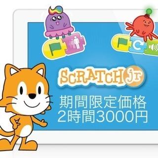 家庭教師★プログラミング★幼児〜小学生低学年向け(Scratch...