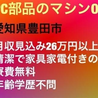 【急募】大人気!愛知県豊田市のPC部品のマシンOPのお仕事です!...