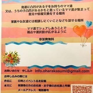 5/9(木)【発達凸凹ママ達のお話会】