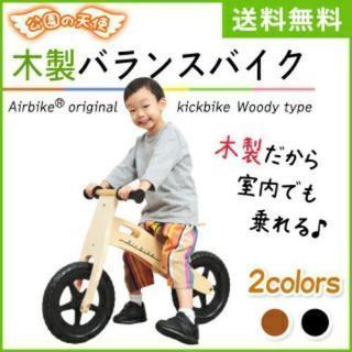 木製バランスバイク