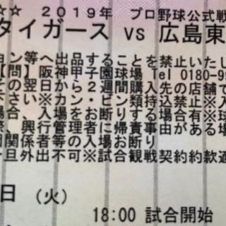 平成最後の一戦 4/30 4月30日 阪神 vs 広島 1塁側 ...