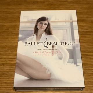 値下げしました DVD バレエ ダイエット エクササイズ 2枚セット