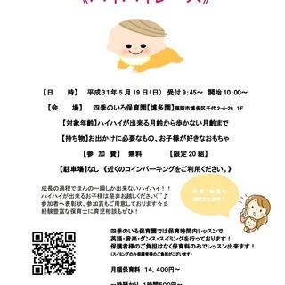 子育てイベント☆ハイハイレース