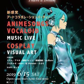 2019.6.15 POSMIX 新感覚アートコラボレーションパーティー