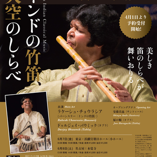 「インドの竹笛、天空のしらべ」 北インド古典音楽コンサート