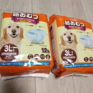 3L犬用紙オムツ 約20枚のセット