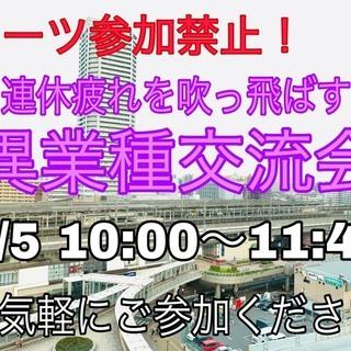 5/5 武蔵浦和で開催!【絶対にスーツを着てきてはいけない朝活異...