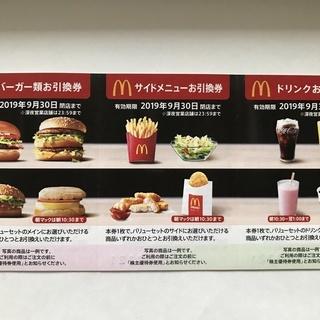 最新:♪マクドナルド株主優待券   2シート分