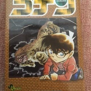 名探偵コナン 1巻〜91巻