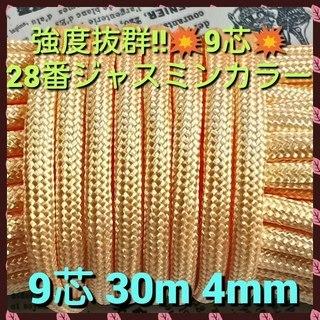 ★☆9芯 30m 4mm☆★【28番】ジャスミンカラー《アウトド...